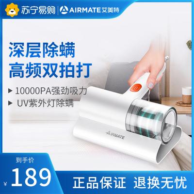 艾美特除螨吸塵器家用床鋪紫外線除螨蟲手持除螨機吸塵器小型殺菌迷你除塵機LVH1002-U01