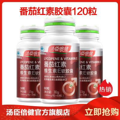 汤臣倍健(BY-HEALTH) 番茄红素维生素E软胶囊60粒 赠30粒2瓶 抗氧化