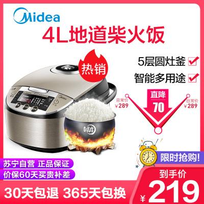 美的 (Midea) 電飯煲4L/4升家用一鍵柴火飯 底盤加熱 加厚圓灶釜合金內膽 24h智能預約 WFS4057
