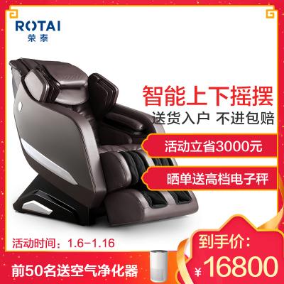 荣泰(ROTAI)按摩椅RT6910S家用全身多功能蓝牙音响揉捏按摩二代3D机芯智能豪华太空舱老人全自动电动按摩沙发