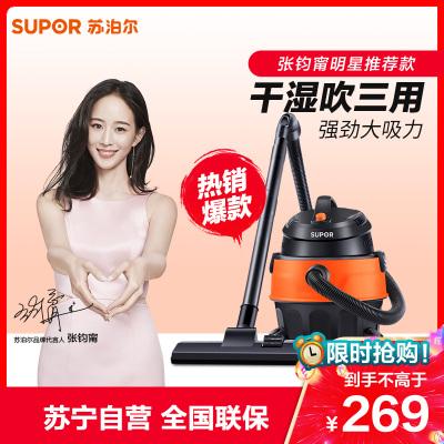 蘇泊爾(SUPOR)吸塵器VCC83B 家用強力大吸力機械式除塵器 手持干濕兩用式 桶式吸塵器