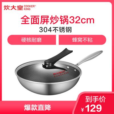 炊大皇(COOKER KING)304不銹鋼全面屏防刮耐磨多層鋼家用物理不粘炒鍋鍋具32cmCG32QM