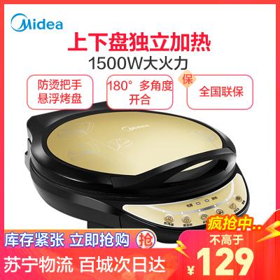 美的(Midea)煎烤機微電腦式懸浮式烤盤直徑26cm電餅鐺上下盤單獨加熱不粘煎烤機WJCN30D