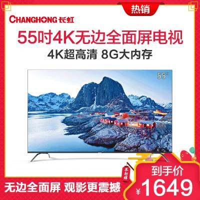 长虹(CHANGHONG)55D4P 55英寸全面屏4K超高清电视HDR轻薄平板LED液晶(黑色)