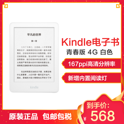 Kindle 亚马逊电子书阅读器 全新青春版4GB 白色 入门版升级款 新增阅读灯 黑白两色 6英寸看漫画 生词注解