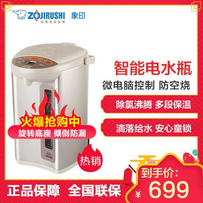 象印(ZO JIRUSHI)热水瓶CD-WDH40C 家用保温智能出水 4L不锈钢快速加热电热水壶安心童锁 金属米色