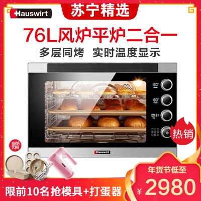 海氏(Hauswirt)S80商用电烤箱家商两用私房烘焙大容量76L多功能全自动蛋糕电烤炉
