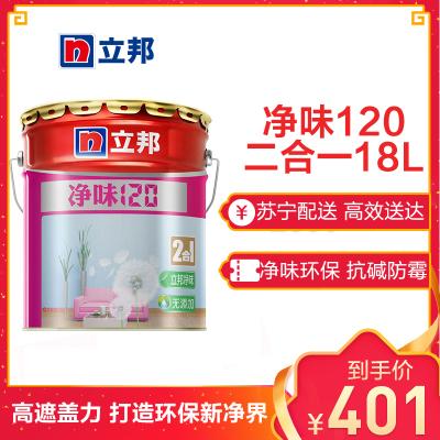立邦漆 净味120二合一无添加 油漆涂料内墙乳胶漆