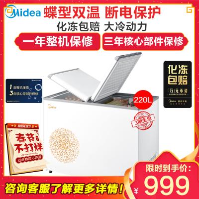 美的(Midea)BCD-220VM(E) 220升 冰柜 双温柜冷藏冷冻 蝴蝶门 冷柜 家用商用 节能大冰柜卧式冷柜