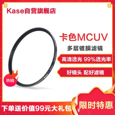 卡色(Kase)77mm MC UV镜 MC多层镀膜 II代滤镜 多层镀膜镜头保护镜 高清高透光防霉滤光镜 单反相机滤镜