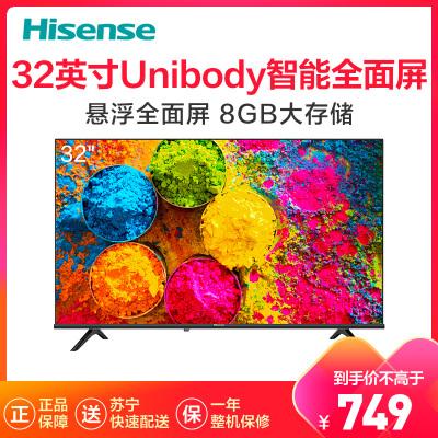 海信(Hisense)32E2F 32英寸智能电视 1+8GB超大内存 悬浮全面屏 智能液晶平板电视