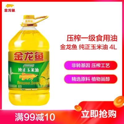 金龍魚純正玉米油 4L 桶裝壓榨一級食用油 新老包裝隨機發貨