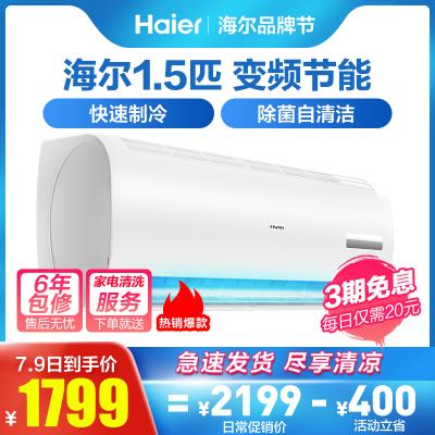 海爾(Haier)1.5匹 3級能效 變頻 健康清潔 家用空調 冷暖 掛機健康空調 KFR-35GW/05EDS83A