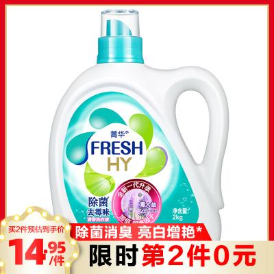 Seika菁華薰衣草洗衣液 2kg 除菌消臭亮白增艷日本配方 威露士出品