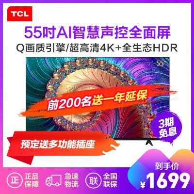 TCL 55L8 55英寸液晶平板电视机 4k超高清 超薄 全面屏 人工智能 智慧屏 玩转语音操控 教育电视