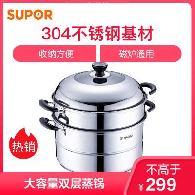 蘇泊爾(SUPOR)好幫手不銹鋼雙層復底大容量蒸鍋家用湯鍋SZ30B5明火電磁爐通用
