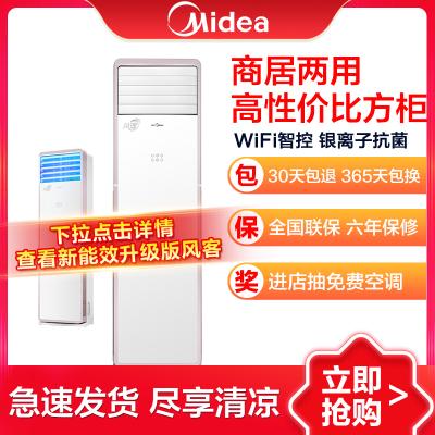 美的(Midea)2匹智能商居兩用空調 3級能效強勁冷暖 靜音節能 家用客廳立式柜機 KFR-51LW/WPCD3@