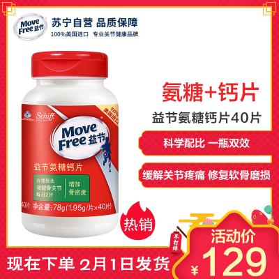 Move Free益节维骨力氨糖软骨素加钙片 美国进口中老年人补钙营养品绿瓶40粒