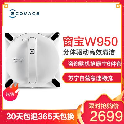 科沃斯(ECOVACS)窗宝W950-SW擦窗机器人全自动家用智能擦玻璃窗户吸尘器