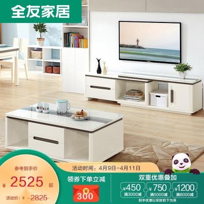 【搶】全友家居 現代時尚茶幾電視柜小戶型可伸縮鋼化玻璃臺面茶幾電視柜 122718