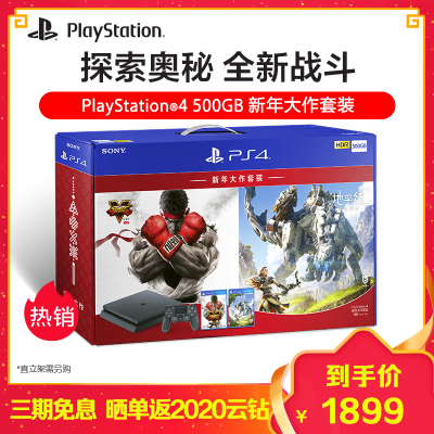 索尼(SONY) PS4 新年大作套装(黑色 500GB)国行家用游戏机 4k超清 火爆畅玩