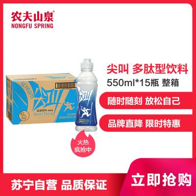 農夫尖叫 運動飲料 (多肽)550ml*15瓶 整箱