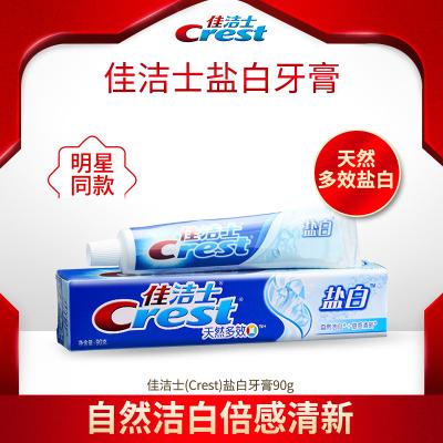 佳洁士(Crest)盐白牙膏90g(清凉薄荷香型)(天然盐 洁白牙齿 防蛀)