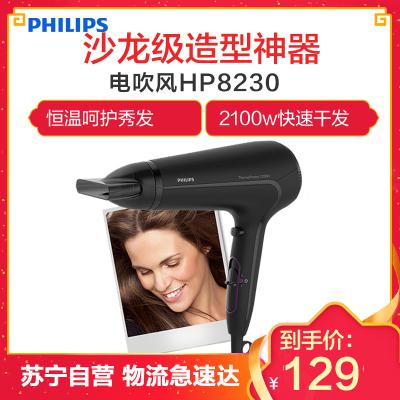 飞利浦(Philips) 电吹风HP8230 恒温护发 2100W家用大功率速干不伤发 静音冷热风6档可调