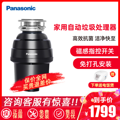 松下(Panasonic)MS-WN51K家用全自動垃圾處理器 廚房廚余粉碎機處理機 家用375W大功率 1.1L大容量