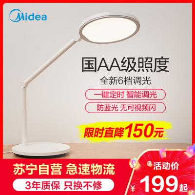 美的(Midea)護眼臺燈智能環形LED臺燈宿舍臥室床頭學生護眼燈具10W以上自然光(3300-5000K)