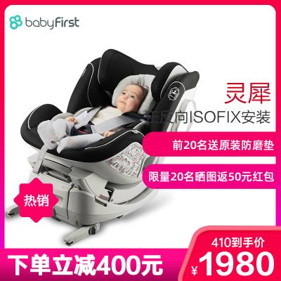 babyfirst寶貝第一靈犀0-4-6歲汽車用嬰兒寶寶兒童安全座椅車載座椅紫金黑