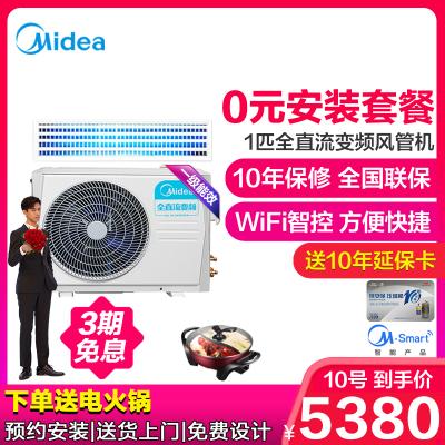 美的中央空調(Midea)1匹 智能家用中央空調全直流變頻風管機一拖一 KFR-26T2WBP3DN1-TR
