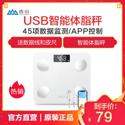 香山 云姿 电子秤 可充电USB 智能健康秤重 家用精准体重称 身体数据监测 (珍珠白)