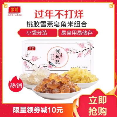 庄民(zhuangmin)桃胶 皂角米 雪燕精选组合装120g/盒 养生茶礼盒