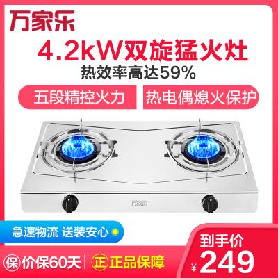 萬家樂(Macro) JZY-ZS3 (液化氣) 雙眼臺式燃氣灶具 4.2kw雙高火 一體式不銹鋼