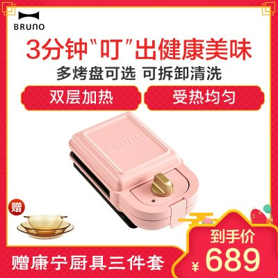 日本BRUNO轻食烹饪机mini?;ǚ郾昱?三明治盘x2)+鲷鱼烧+华夫饼烤盘 家用早餐机