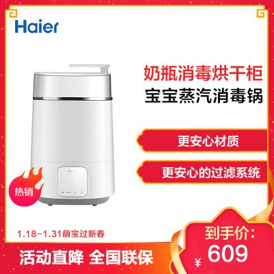 海尔(Haier)母婴幼儿童高级奶瓶消毒带烘干器 宝宝婴儿蒸汽消毒锅 消毒柜 空气过滤母婴电器 HBS-H01