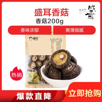盛耳 香菇 200g/袋 珍珠菇冬菇古田金钱菇特产干货