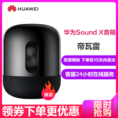 華為(HUAWEI)華為Sound X 帝瓦雷60W雙低音炮 Hi-Res無損音質一碰傳音 智能音箱soundx藍牙音響