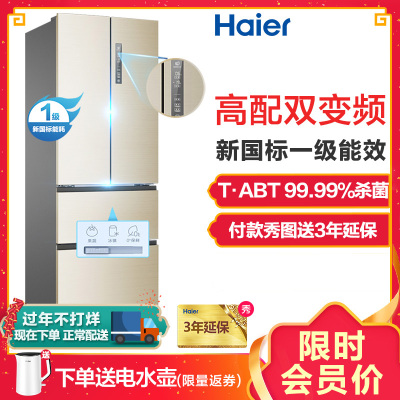 海尔(Haier)BCD-329WDVL 329升法式多门四门风冷无霜冰箱 一级能效 双变频智能双层直开抽屉家用电冰箱
