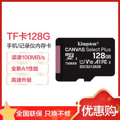 金士頓(Kingston)128GB 新款TF卡 MicroSD 讀100MB/s CLASS 10手機內存存儲卡
