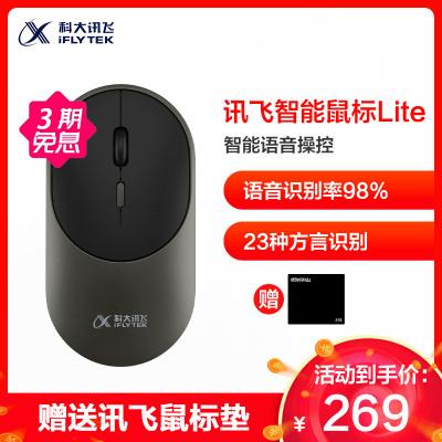 科大訊飛智能鼠標Lite 語音鼠標 無線辦公 便攜充電鼠標 電腦筆記本2.4G通用 語音輸入打字翻譯 黑色