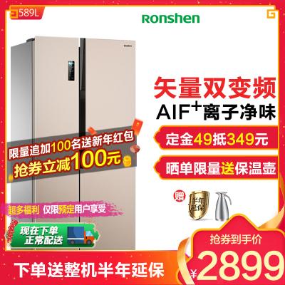 容声(Ronshen)BCD-589WD11HP 589升 对开门冰箱 矢量双变频 大容量冰箱风冷无霜电冰箱 (钛空金)
