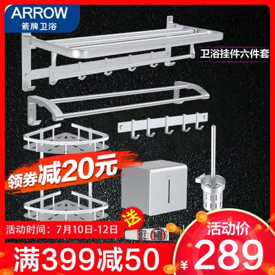 箭牌(ARROW)衛浴五金套件 太空鋁浴室套裝衛生間置物架毛巾架組合五金套裝