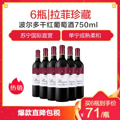 6瓶装|拉菲(LAFITE)珍藏波尔多干红葡萄酒 750ml 法国进口