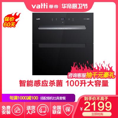 華帝(vatti)消毒柜 i13031 100升大容量家用嵌入式消毒柜 二星臭氧紫外線 自動烘干智能消毒碗柜