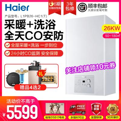 海爾(Haier)壁掛爐天然氣家用采暖爐燃氣熱水器地暖電鍋爐兩用洗浴板換節能L1PB26-HC1(T)