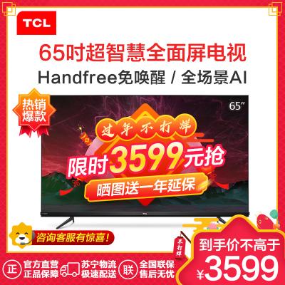 TCL 65V6 65英寸 4K超高清液晶平板电视机 智能家居AI物联 杜比+DTS双解码