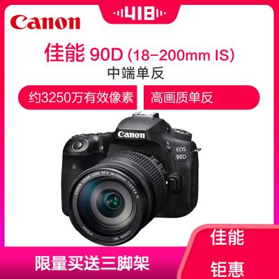 佳能(Canon) EOS 90D(18-200mm IS) 數碼單反相機 單鏡頭套裝