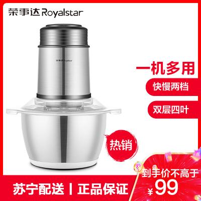 榮事達(Royalstar)絞肉機RS-JR2030打肉絞餡灌腸絞蒜小型家用不銹鋼刀頭攪拌機